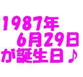 1987年6月29日誕生日な人