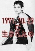 1971年10月29日に生まれたの。