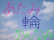 熱海☆函南の 輪!!!