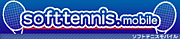 ソフトテニスモバイルmixi