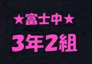 富士中♡3年2組♡