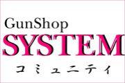 Gun Shop SYSTEM