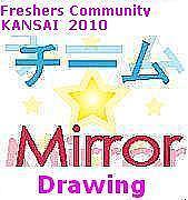 チーム★mirror関西 Drawing
