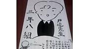 西武台千葉21期生★3年8組