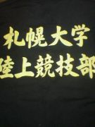 札幌大学陸上競技部