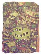 京都文教指月祭実行委員会