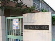 ☆ 茨木市立三島小学校 ☆