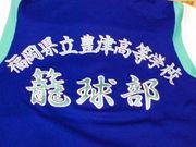 豊津高校バスケ部