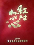 魚津高校(´∀`)H19年卒業