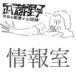 武蔵野作品を鑑賞する団体情報室