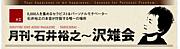 月刊・石井裕之〜沢雉会
