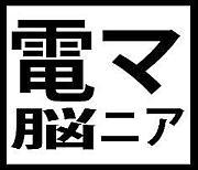電マ 〜電脳マニア〜