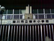 掛川市立桜木小学校