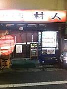 居酒屋「村人」東横線学芸大学駅