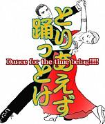 とりあえず踊っとけ!!!!!