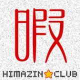 HIMAZIN-暇人- CLUB