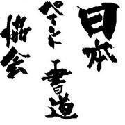 日本ペイント書道協会