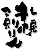 札幌・創り人