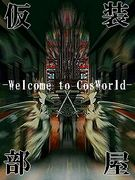 仮装部屋-Welcome to CosWorld-