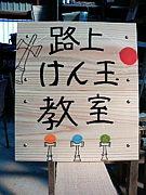 ★☆路上けん玉教室☆★