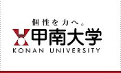 【公認】2013年度甲南大学入学