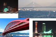 横浜と神戸の架け橋