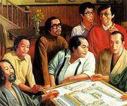 理工学研究科 Mahjong専攻