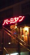 バーミヤン雪が谷大塚駅前店