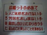岡崎市立広幡小学校
