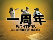 Pancho's & FIGHTERS