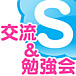 Skypeで勉強会&交流会