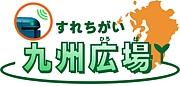 3DS:すれちがい九州広場