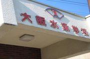 大阪水泳学校