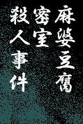 麻婆豆腐密室殺人事件