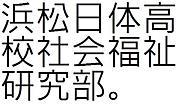 浜松日体社会福祉研究部☆