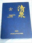 千代田中学校1993卒業