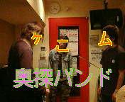 奥探バンドの集ぃ・‥…━━━☆