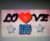 ☆★LOVE勝★☆
