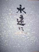 2004年卒 秋田中央高等学校