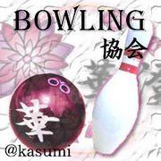 【華澄】ボウリング協会