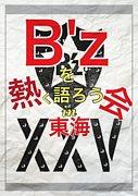 B'zを熱く語ろう会in東海