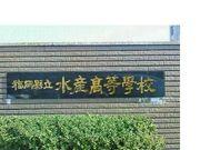 福岡水産高等学校