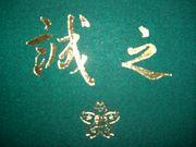 誠之小学校97年卒6年1組