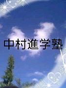 ☆中村進学塾☆