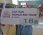 KAT-TUN 台湾オフィシャル18班