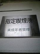 ☆★☆二葉の喫煙所☆★☆