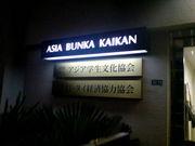 アジア文化会館