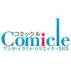 【コミックル】漫画イラストSNS