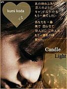 倖田來未☆Candle Light☆