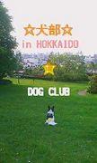 犬部☆in北海道